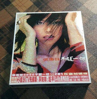 【二手◎影音新天地】張惠妹 / 不顧一切  / CD+VCD《絕版二手CD》...3