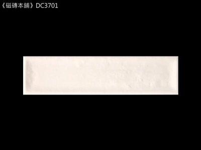 《磁磚本舖》西班牙進口 米白色DC3701 7.5 x 30公分 壁磚 造型牆 電視牆 台中市