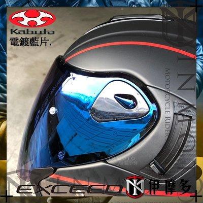 伊摩多※日本 OGK EXCEED 電鍍藍片 BLUE PINLOCK 安全帽鏡片 。另有深墨片