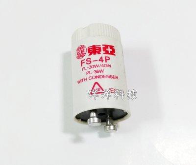 【洋洋科技】TOA東亞點燈管 FS-4P 日光燈啟動器 (直管30W 32W 40W用) 苗栗縣
