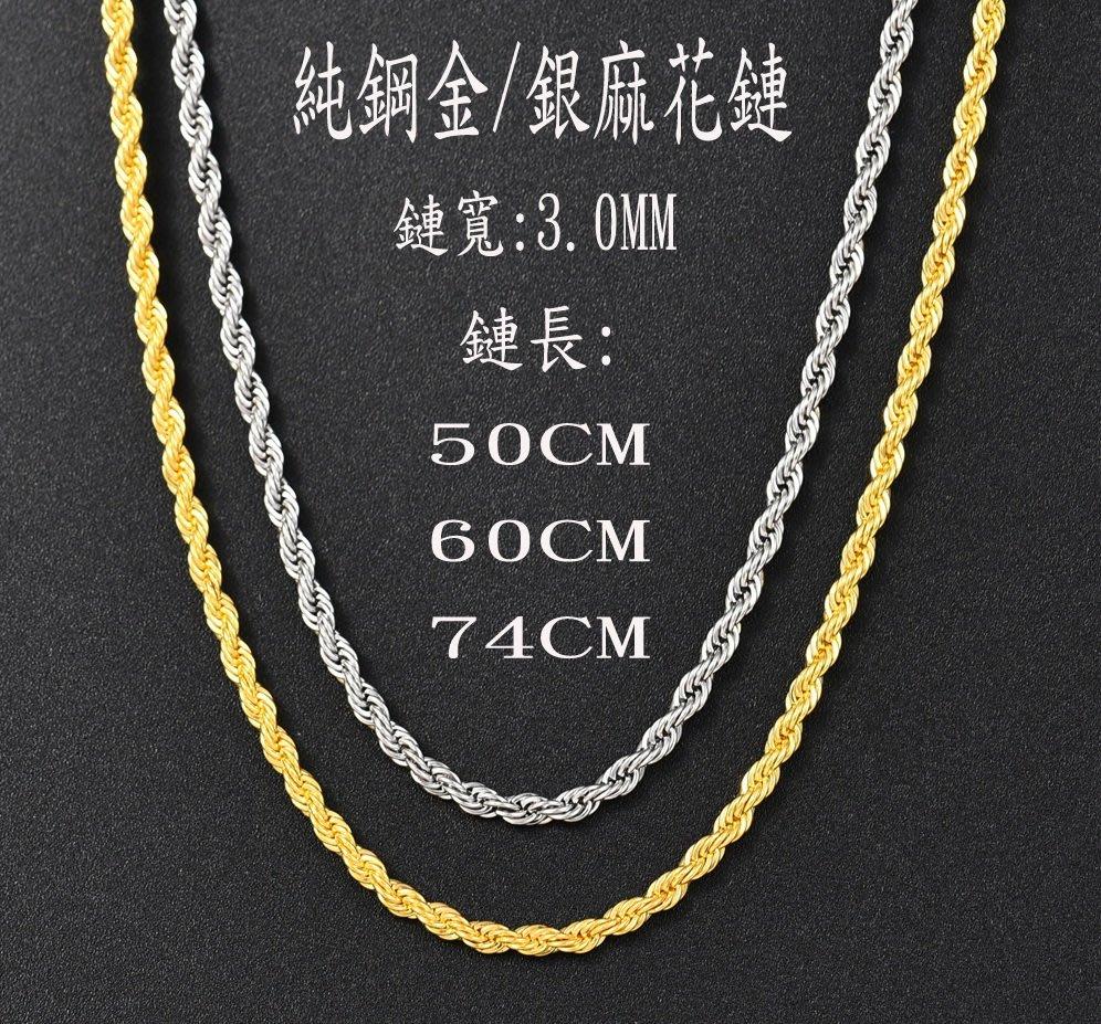 74公分新款熱賣高檔加長款韓版配鏈麻花鏈飾品項鍊龍骨鏈