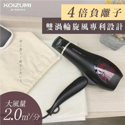 日本KOIZUMI 日本暢銷Monster怪物級負離子吹風機 KHD-W720