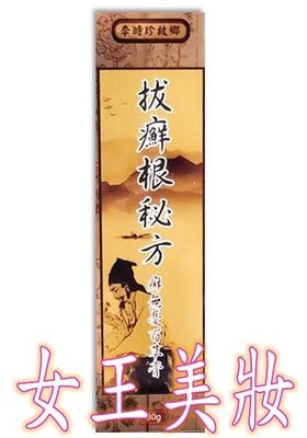 🌸愛戀女王🌸李時珍故鄉 癬無憂百草膏 (30g/盒) ㊣↘☘️👍👍👍