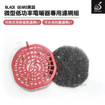 【黑設】微型電暖器專用網罩組 濾網  可水洗 1~5代通用 露營 電暖器 悠遊戶外