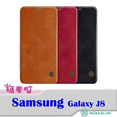 ☆瑪麥町☆ NILLKIN SAMSUNG Galaxy J8 秦系列皮套 可插卡 保護套