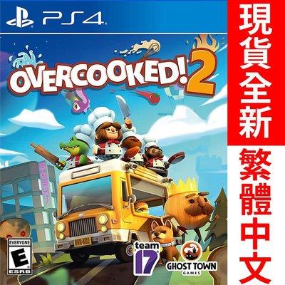 (現貨全新光碟不在卡榫上) PS4 煮過頭 2 中英文美版 OVERCOOKED 2