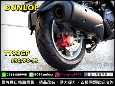 台中潮野車業 DUNLOP 登祿普 TT93 GP 130/70-13 完工價 DRG FORCE SMAX 彪琥