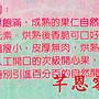 【芊恩零食小舖】鄭美香 3A級自然開口開心果 (美國嚴選,台灣製造) 340g 200元 開心果 不經漂白食的安心 年貨