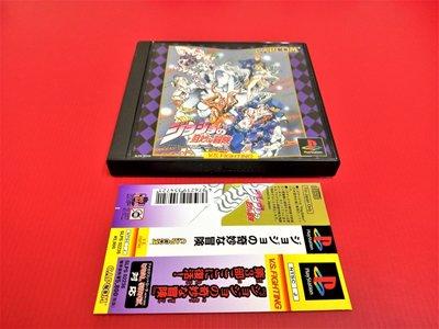 ㊣大和魂電玩㊣PS/PS1 JOJO冒險野郎 奇妙的冒險{日版}有側標-編號:J2~PS3/PS2主機可玩