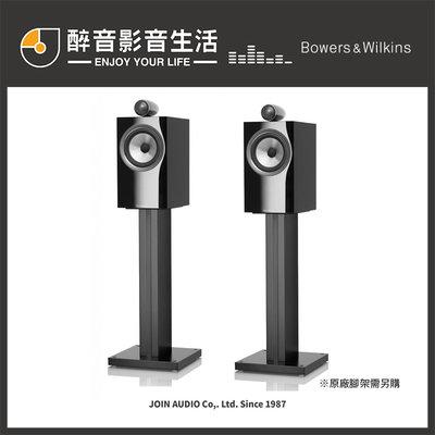 【醉音影音生活】英國 Bowers & Wilkins B&W 705 S2 書架喇叭/揚聲器.台灣公司貨