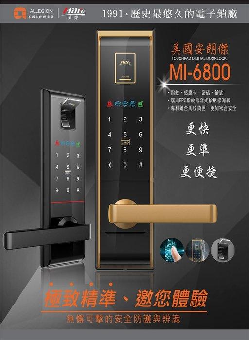 【東星市】韓國美樂Milre電子鎖 MI-6800 指紋鎖 四合一 電子鎖 指紋辨識