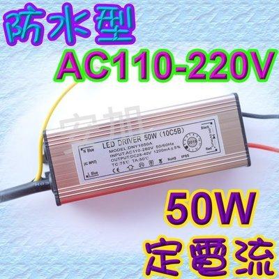 現貨 J4A41 50W LED 電源 110/220V 防水型 定電流 適用於HI POWER LED 直營價239元