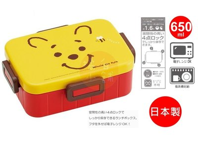 【橘白小舖】(日本製)日本進口 Pooh 小熊維尼 維尼熊 便當盒 650ML 野餐盒 保鮮盒 維尼 黃