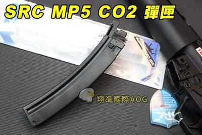 【翔準軍品AOG】【SRC】MP5 CO2 瓦斯彈匣 35連 彈夾 金屬 突擊步槍 步槍專用 電動槍 生存 野戰 CP-