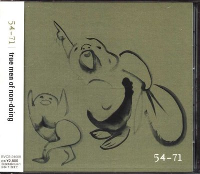 K - 54-71 - True Men Of Non-doing - 日版 - NEW
