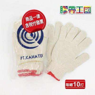 [膠帶王國] 棉紗手套21兩白色印尼製造  搬運手套 一打12雙58元  一件40打免運(不含聯運費)~含稅附發票~