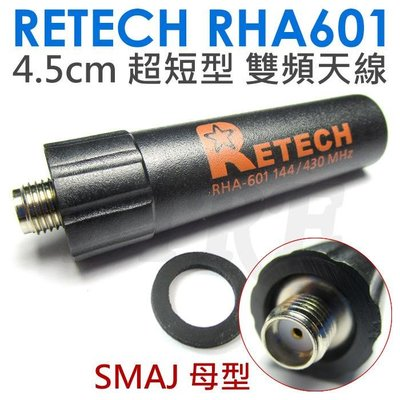 《實體店面》RETECH RHA601 對講機用 小型 雙頻天線 SMAJ 母頭 不易折到 母型 出勤方便