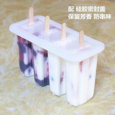[免運]4??典老冰棍 冰棒格盒?糕做雪糕的PP模具??自制家用?毒—印象良品