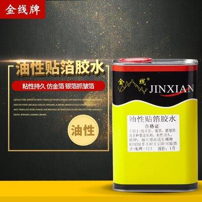 衣萊時尚-油性金箔膠水 貼抓皺金 銅箔鋁箔銀箔膠水 粘性持久 1L/瓶(規格不同價格不同喔)