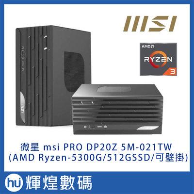 微星 msi PRO DP20Z 5M-021TW (AMD Ryzen3 5300G/8G/512GSSD/可壁掛)
