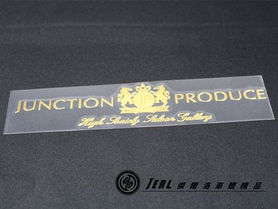 JERL車體精品 VIP風格 戰鬥風格 內裝中控 高質感拉絲燙金貼紙 JUNCTION PRODUCE 髮絲金 VIP