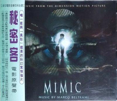 《絕版專賣》秘密客 / Mimic 電影原聲帶 加贈VCD (側標完整)