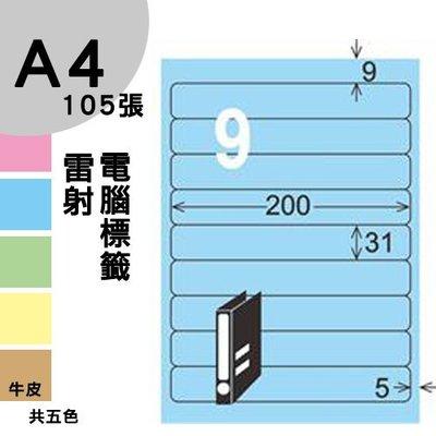 【免運】龍德 電腦標籤紙 9格 LD-854-B-B  淺藍色 1000張 列印 標籤 三用標籤 出貨 貼紙 有其他規格