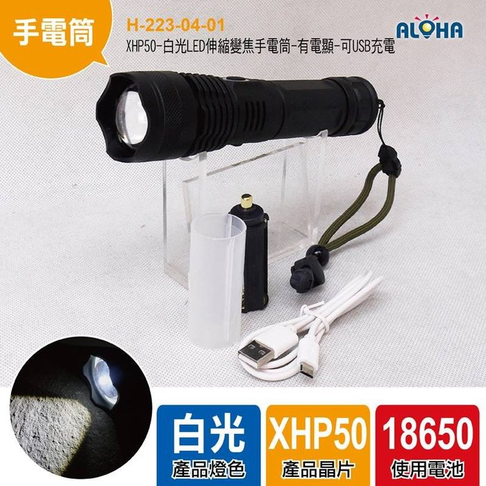 阿囉哈LED手電筒【H-223-04-01】XHP50-白光LED伸縮變焦手電筒-有電顯-可USB充電 爆亮款