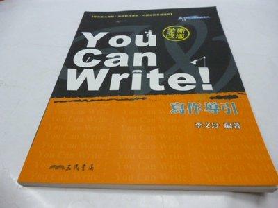買滿500免運 / 崇倫《【You Can Write!寫作導引(全新改版)】》李文玲│三民書局