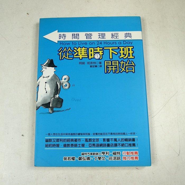 【懶得出門二手書】《從準時下班開始》ISBN:9576799511│方智│阿諾‧班奈特│七成新(32B16)