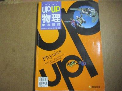 【鑽石城二手書】高中參考書 升大學 學測適用 UP UP物理學測講義 康熹出版 原價275 有寫小部份