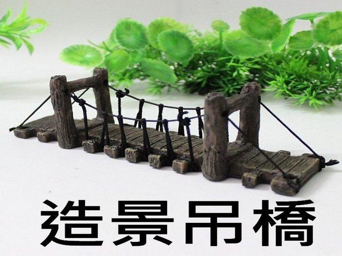 造景吊橋 籐編木橋 造景 螯蝦 水晶蝦 龍蝦 香吉士 短雕