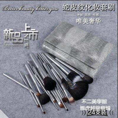 【格倫雅】^專業化妝刷24支套裝 動物毛貂毛化妝刷化妝套刷美妝化妝工具15454[g-l-y