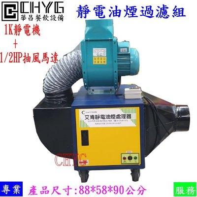 華昌 全新1K靜電機油煙過濾組合/環保1K靜電機+1/2HP抽風馬達/插上電接上風管即可使用免安裝/移動式油煙淨化機/