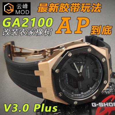 小紅帽 GA2100改裝V3升級GA2110et農家橡樹AP膠金屬表帶表殼版云峰MOD