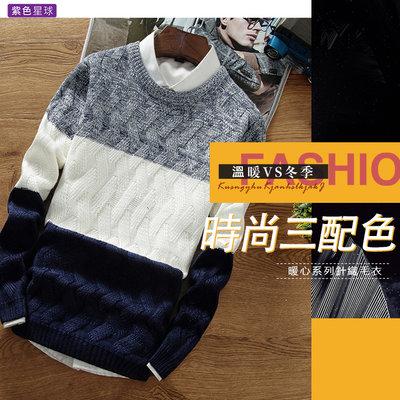 【紫色星球】針織衫 毛衣 冬季保暖 長袖上衣【D244】柔軟不扎 時尚三配色 素面圓領針織衫 男毛衣 M-3XL