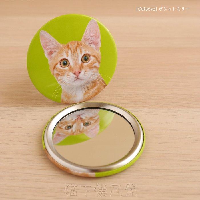 【貓下僕同盟】日本貓咪雜貨  倫敦Catseye London 可愛貓咪隨身化妝鏡 攜帶型小鏡子 補妝 口紅鏡