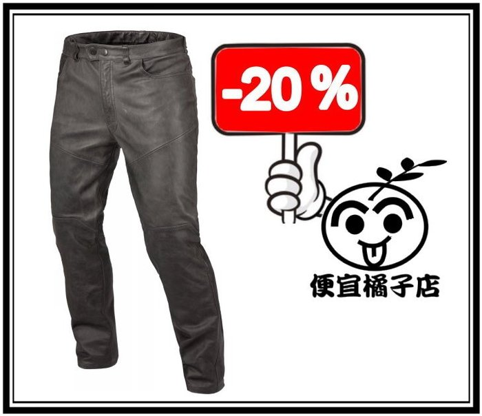 DAINESE皮褲TROPHY VINTAGE休閒皮褲原價15500元現貨現金特價只要12800元(可刷國旅卡)