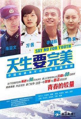【天生要完美】【國語中字】【朱亞文 李佳航】DVD