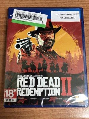 PS4 碧血狂殺 碧血狂殺2 Red Dead Redemption 2 RDR2 繁體中文版 全新 可取貨付款