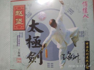 太極劍cd