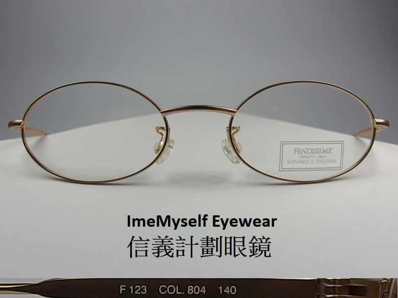 【信義計劃眼鏡】ImeMyself Eyewear Fendissime F123 FENDI 集團 金屬框 超輕 細框