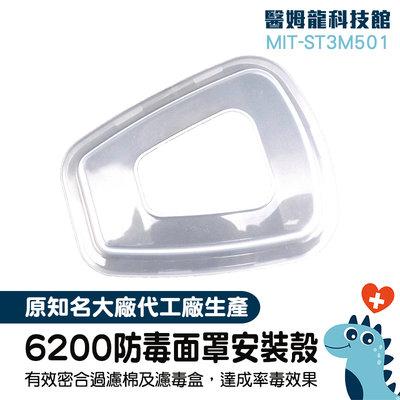 防毒裝置 濾棉防塵固定蓋 過濾棉安裝殼 塑膠殼 6200專用配件 代工廠生產 MIT-ST3M501