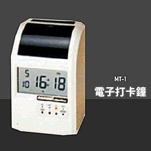 ~辦公特選款~COPER MT-1 高柏電子打卡鐘 時鐘 考勤機 電子鐘 公司行號 公家機關 台灣製造