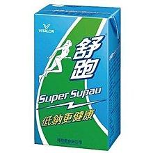 舒跑運動飲料 (鋁箔包) 1箱250mlX24瓶 特價170元 每瓶平均單價7.08元