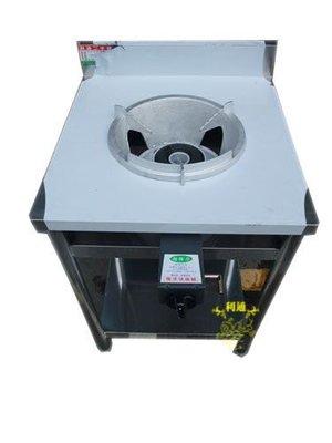 《利通餐飲設備》簡單式單口炒台  炒爐 快速爐炒台