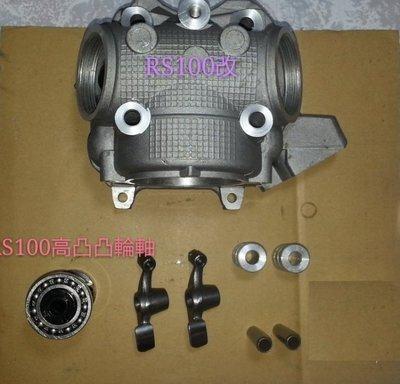 特價中==全新 RS100改加大 2V缸頭組+高凸凸輪軸-可搭配55缸汽缸組