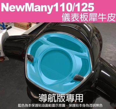 【凱威車藝】New Many 110 125 noodoe版 導航版 儀表板 犀牛皮 儀錶板 自動修復 保護貼