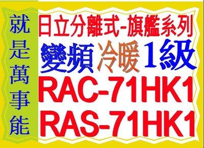 日立分離式變頻冷暖RAC-71HK1含基本安裝~可議價~ 另售RAC-50HK1 RAC-63NK