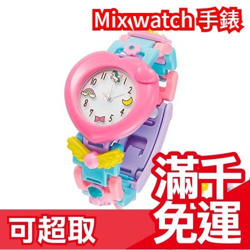 免運 日本 Megahouse Mix watch 可愛手錶製作組 DIY益智積木手錶 玩具大賞 安啾介紹❤JP